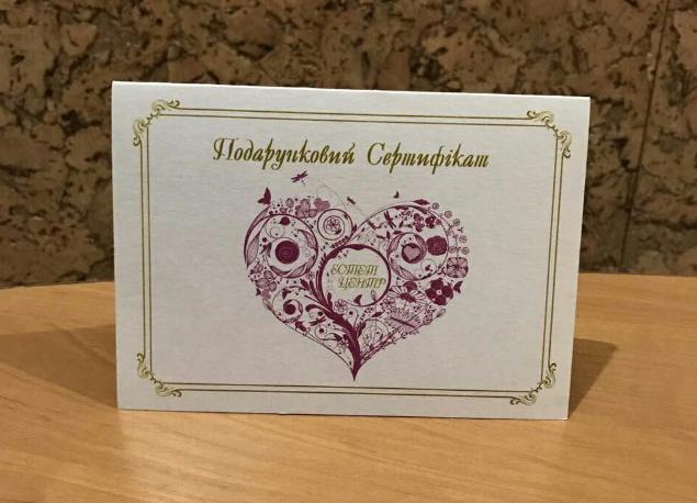 Подарочный сертификат салона красоты Эстет Центр в Киеве