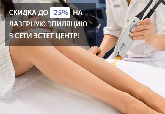 скидка на эпиляцию в эстет центр до 25%
