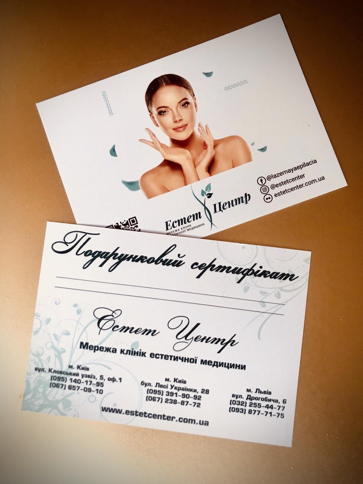 подарочный сертификат в салон в Киеве