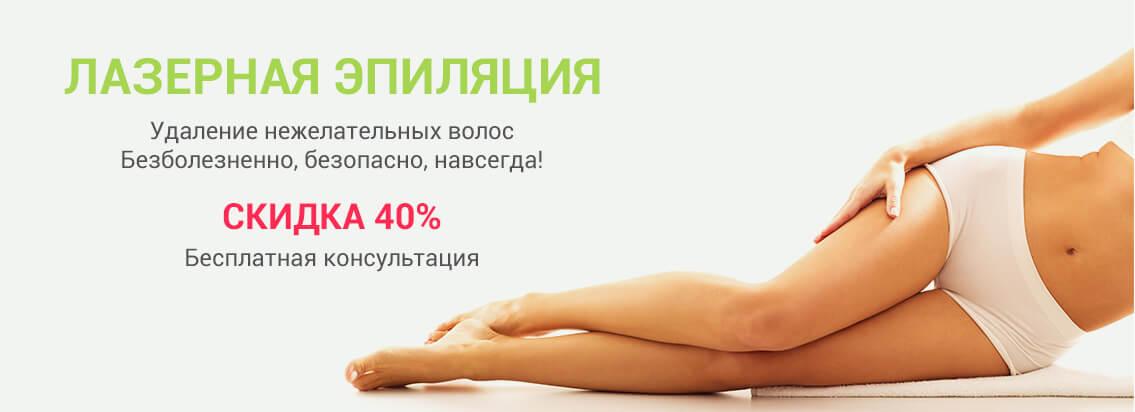 лазерная эпиляция скидка 40%