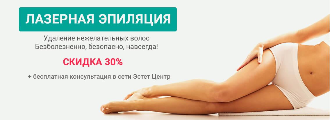 лазерная эпиляция в Киеве скидка -30%