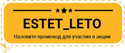 купон Эстет центр лето