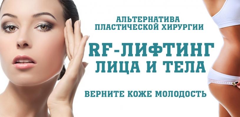 rf лифтинг лица и тела Киев