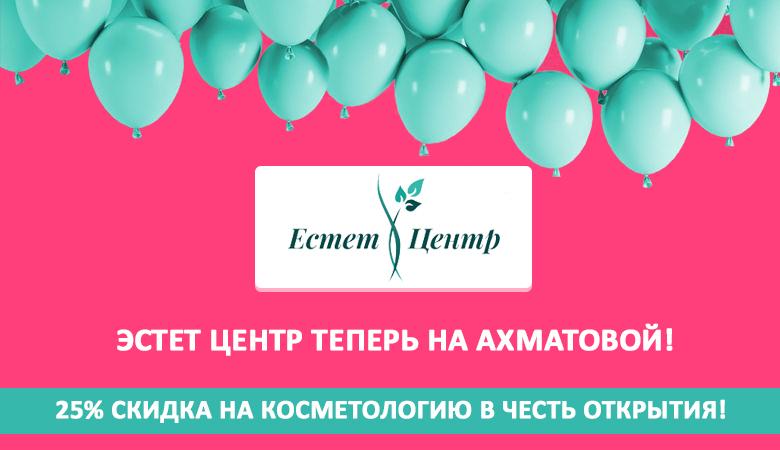Эстет Центр на Ахматовой косметология