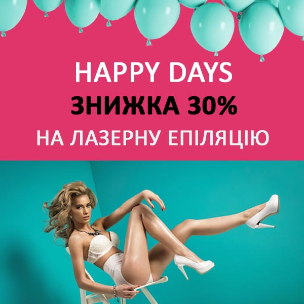 happy days_ukr